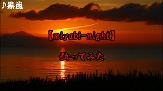 嵐 【miyabi-night】 歌ってみた