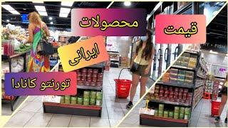 قیمت محصولات ایرانی در تورنتو کانادا, 4k