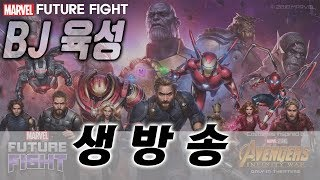 [BJ육성]생방송,! 마블퓨처파이트 MARVEL FUTURE FIGHT