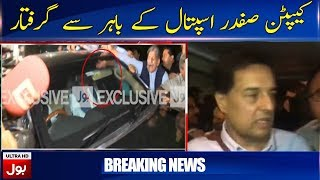 Capt Safdar arrested by NAB authorities Outside from the Hospital| Breaking News | BOL News