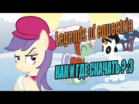 Как и где скачать Legends of Equestria [Ответ есть] :3