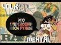 Volk & Mental  - Underground