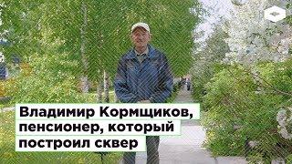 Пенсионер из Перми построил сквер на собственные средства