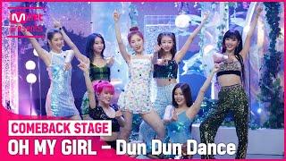 '최초 공개' '오마이걸'표 댄스 팝! 'Dun Dun Dance' 무대