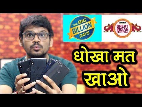 Best Phone Deals From Amazon Sale & Flipkart l सबसे बड़ी लूट