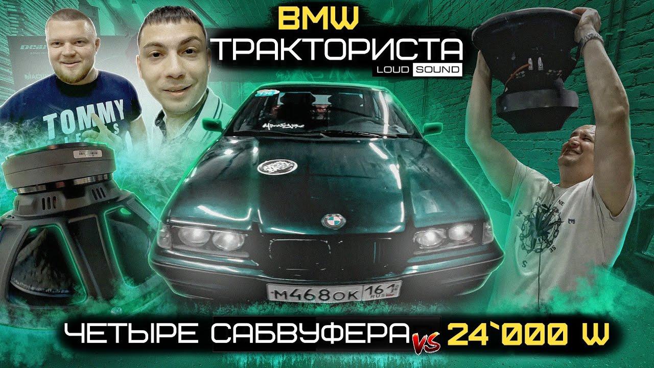 """BMW """"Тракториста"""". Бюджетные Сабвуферы в Боевой Системе. Вливаем 24 кВт!!"""