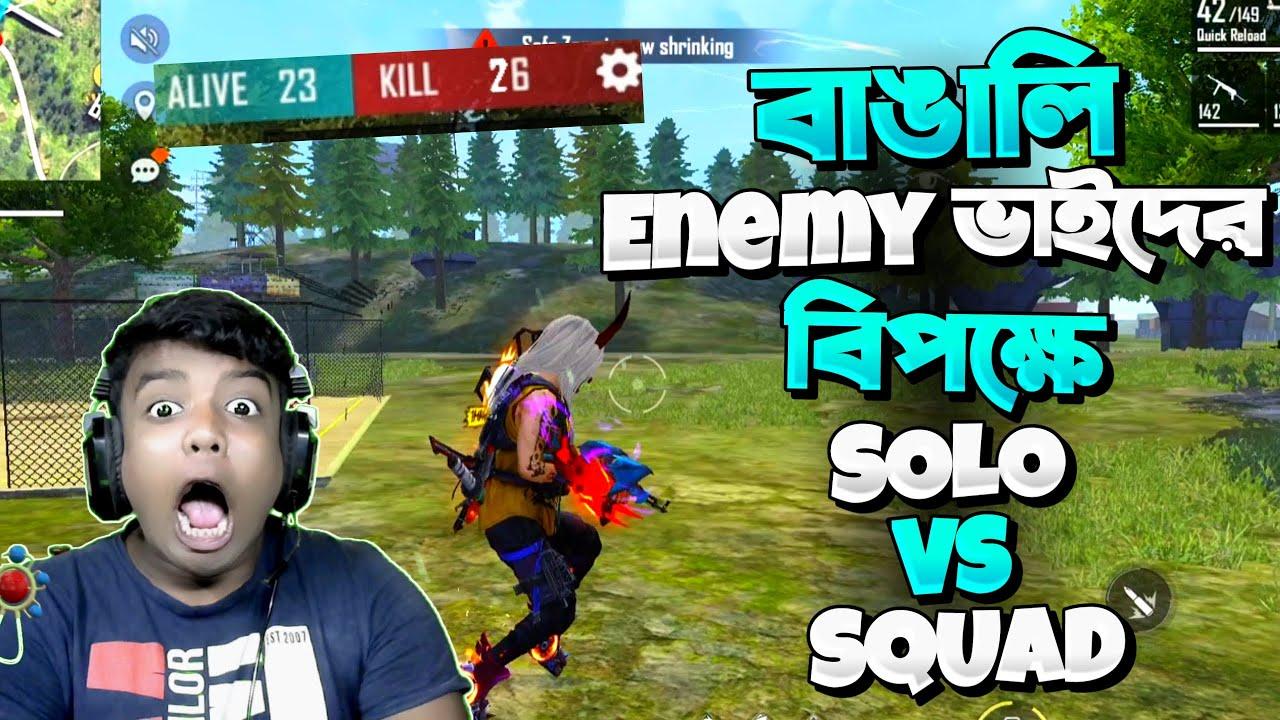 Junior Guns Gamer খেললো Solo vs Squad প্রথমবার বাংলাদেশে সার্ভারে || Garena Free Fire ||