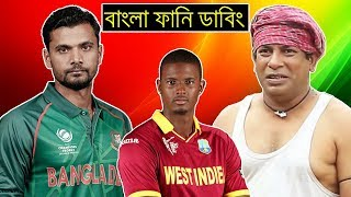 Tri Nation Series 2019 Special Funny Dubbing | After Bangladesh vs West Indies ODI Match | Bd Voice
