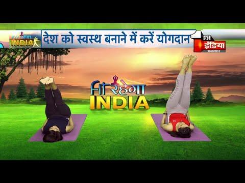 योग करें स्वस्थ्य रहें, First India के साथ जानिए योगा टिप्स   Yoga Tips