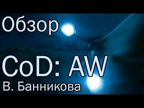 видео: Обзор Advanced Warfare В. Банникова