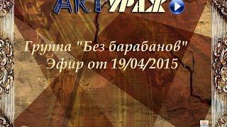 """""""ARTураж"""" онлайн-шоу. Группа """"Без Барабанов"""""""