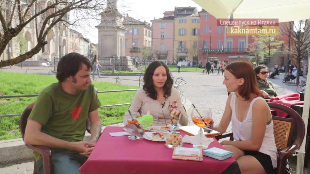 Знакомства с иностранцами бесплатно из италий icq знакомства самара