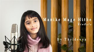 Manike Mage Hithe Cover Song by 9-Year-Old Thridevya Thumbnail