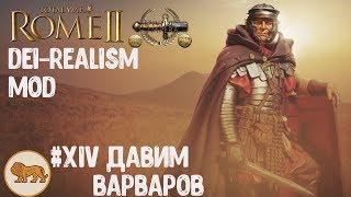 """Часть ХIV. """"Давим Варваров""""     Total War Rome  II - DEI mod + Realism Mod"""