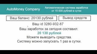 Автоматический заработок от 15 000 рублей в сутки