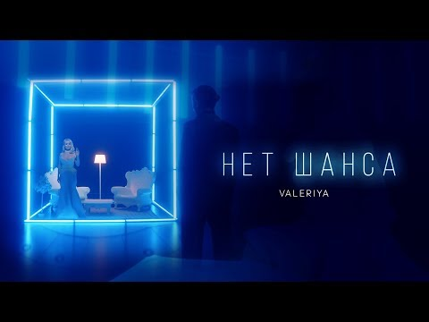 Смотреть клип Валерия - Нет Шанса