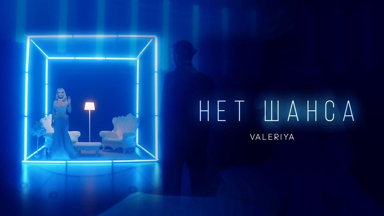 Валерия — Нет шанса (Премьера клипа, 2019) 0+