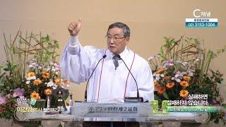 인천제2교회 이건영 목사 - 실패하면 실패하지 않습니다