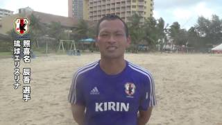 AFCビーチサッカー選手権マレーシア2017 「ビーチサッカー日本代表練習風景&照喜名辰吾選手インタビュー」