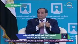 اسأل الرئيس - السيسي: الدين العام قفز من 600 مليار جنيه في 2011 إلى نحو 2.3 تريليون جنيه
