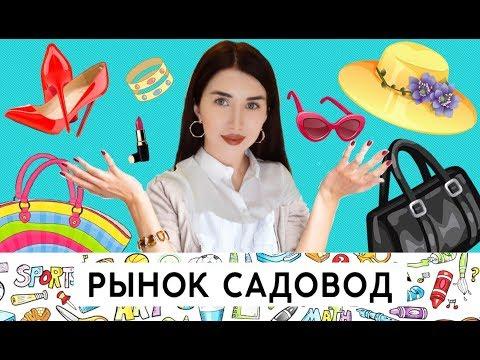 """Шопинг влог: """"Садовод"""" Москва! Рынок """"Садовод"""": обзор товаров и цен"""
