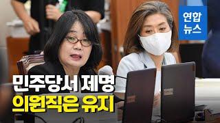 민주당, 부동산 의혹 윤미향·양이원영 제명 / 연합뉴스…