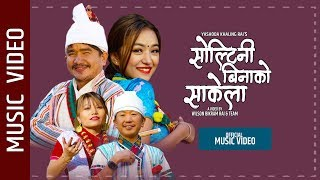 Soltini Binako Sakela - Wilson Bikram, Alisha    Rajesh Payal Rai, Tara Numihang    Nepali Song 2020