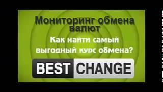 #BestChange Заработок денег без вложений на лучшем обменнике электронной валюты.