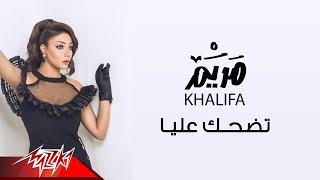 Mariam Khalifa - Tedhak Alaya | مريم خليفة - تضحك عليا