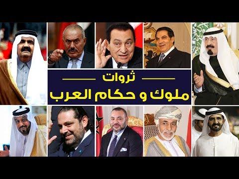 ثروات ملوك و حكام عرب ممن حكموا فى العشر سنوات الاخيرة   حاليين و مخلوعين