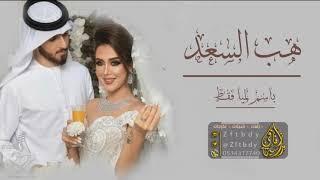 زفه هب السعد باسم لمياء  فقط  #  تنفيذ بالأسماء، للطلب بدون حقوق 0534317740