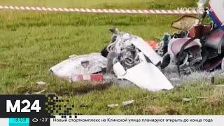 Смотреть видео Почему в прогулочных полетах продолжают гибнуть люди - Москва 24 онлайн