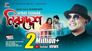 Niruddesh Minar Ft Belal Khan Mp3 Song Download