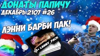 bARBIE LANNY ОНЛАЙН