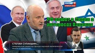 РФ воюет в Сирии в интересах Израиля. Сулакшин [12 дек 2016]