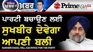 Prime Khabar Di Khabar 700 || Sukhbir Badal Will Sacrifice For The Party