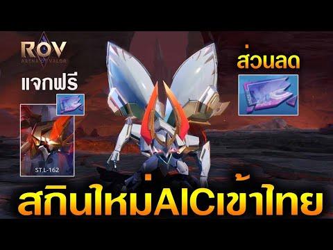 Rov : สกินใหม่ประจำเทศกาล AIC (แจกฟรี/ส่วนลด) เข้าเชิฟไทย