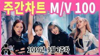 [주간차트 9월 2주차] 금주의 KPOP 아이돌 뮤직비디오 순위 100 - 2019년 9월 14일 | 와빠T…