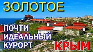 ЗОЛОТОЕ КРЫМ ОБЗОР Почти идеальный КУРОРТ Гостевые дома гостиницы Отдых в Крыму 2021