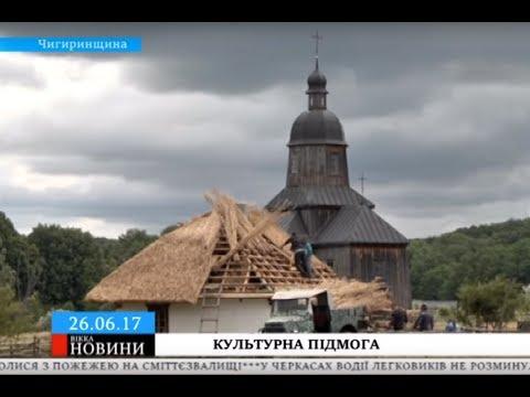 ТРК ВіККА: На Черкащині польський майстер відбудовує старовинний козацький хутір
