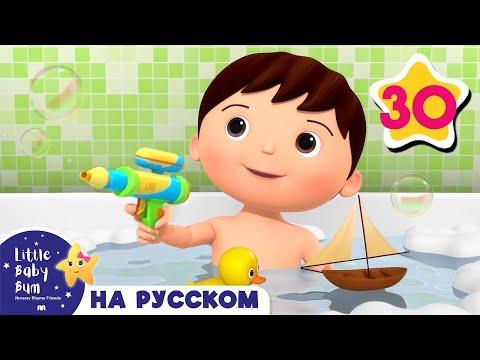 Нет нет нет я не хочу купаться! | Мои первые уроки | Детские песни | Little Baby Bum