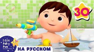 Нет нет нет я не хочу купаться Мои первые уроки Детские песни Little Baby Bum
