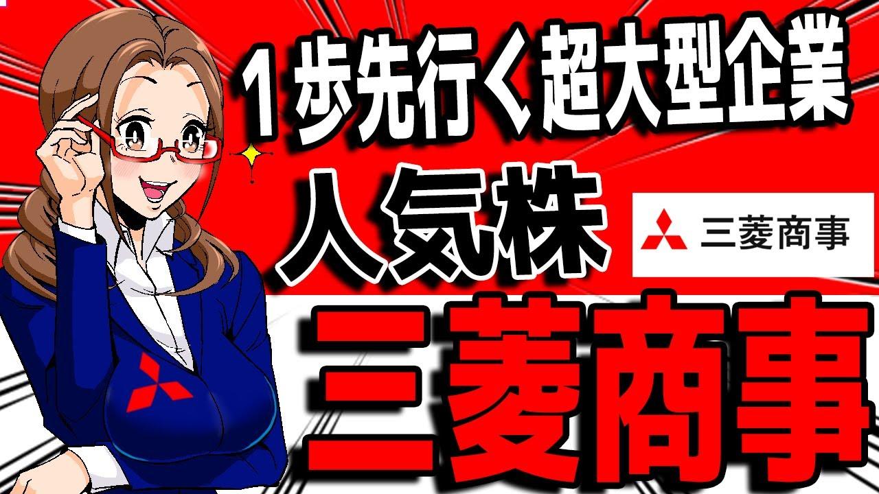株価 三菱 チャート 商事