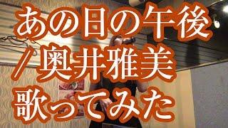 【歌ってみた】あの日の午後/奥井雅美【遊戯王デュエルモンスターズ ED2】
