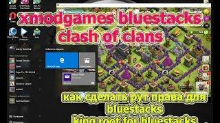 как сделать рут права для bluestacks xmodgames bluestacks clash of clans king root for bluestacks