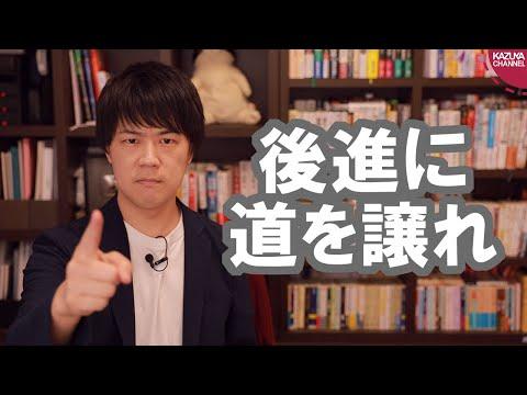 2020/06/13 権力にしがみつく老害政治家は引退しろ!