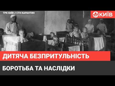 Телеканал Київ: Боротьба із безпритульністю в Радянській Україні