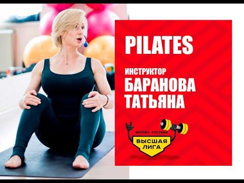 Pilates Стопы/Татьяна Баранова/Фитнес система Высшая Лига