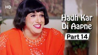 Hadh Kar Di Aapne  Part 14 - Superhit Comedy Film - Govinda - Rani Mukherji - Jhonny Lever