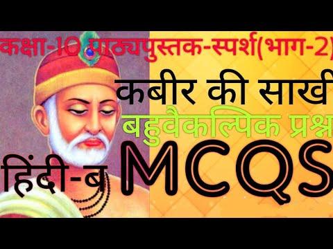 Download kabir ki sakhi||MCQS||Class 10||Hindi Sparsh(Course-B)||कबीर की साखी||कक्षा-10||बहुवैकल्पिक प्रश्न||